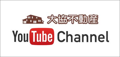 大協不動産YouTubeチャンネル